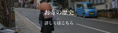 松音寺の歴史
